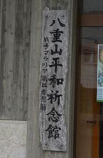 八重山平和記念資料館.jpg